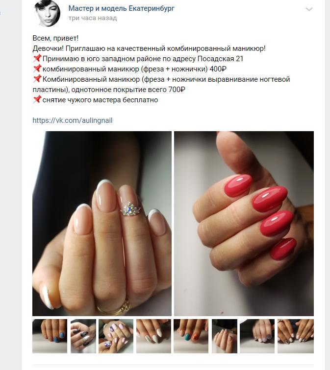 Пример объявления, чтобы привлечь клиентов на маникюр
