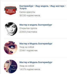 Группы мастер и модель Екатеринбурга