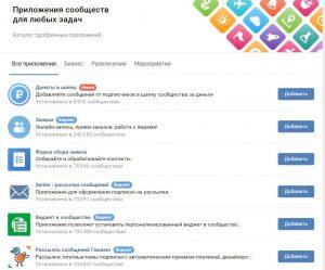 приложения сообществ вконтакте скриншот