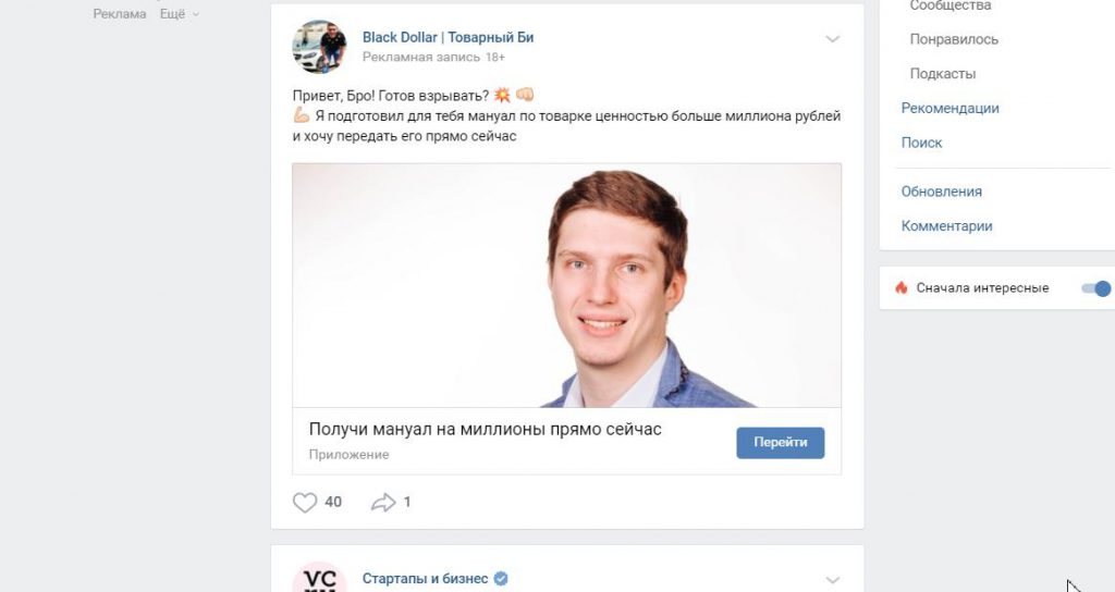Промопост с кнопкой таргетинг Вконтакте