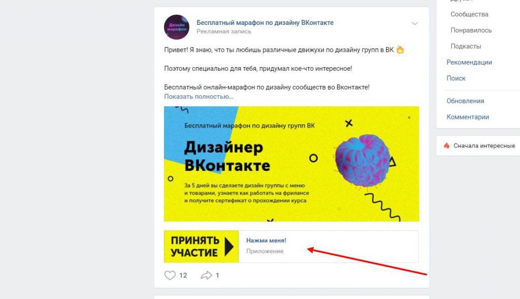 Промопост vk.com пример со ссылкой в таргете вк