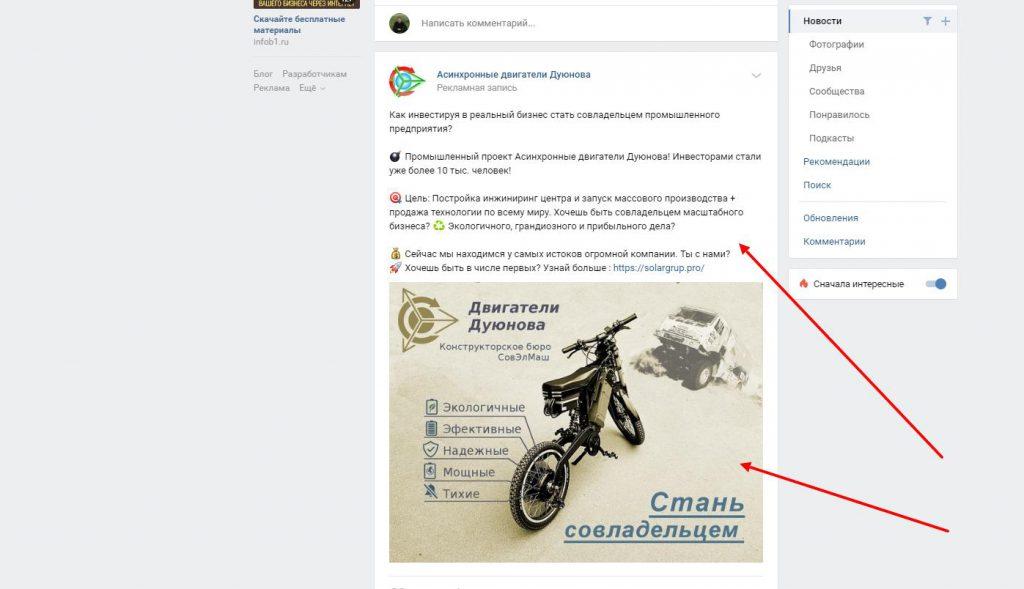Промопост Вконтакте пример таргетированной рекламы