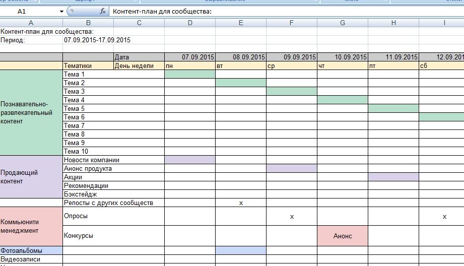 шаблон контент плана социальные сети пример