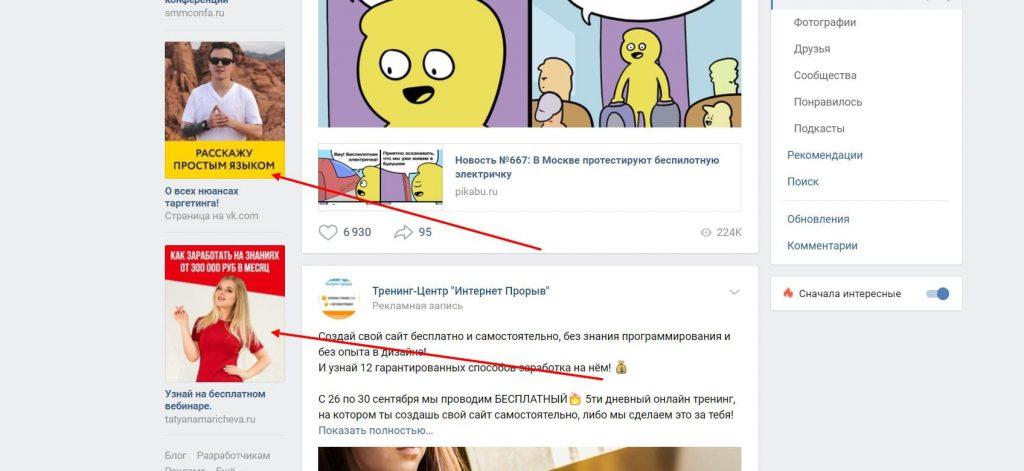 Текстово графический блок таргетированной рекламной кампании Вконтакте 2018 пример