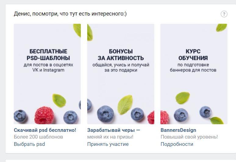 Виджет из 3-х картинок для сообщества вконтакте vk