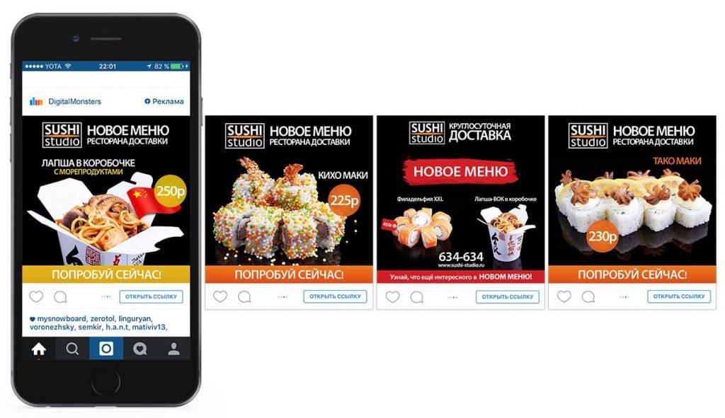 примеры рекламы в Instagram ленте карусель