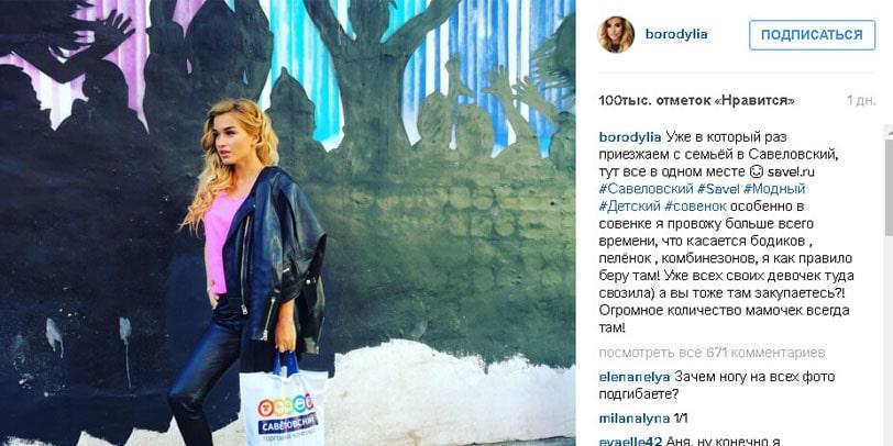 как и где рекламироваться в Instagram свежие примеры