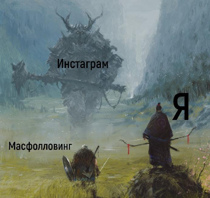 массфолловинг инстаграм картинка мем