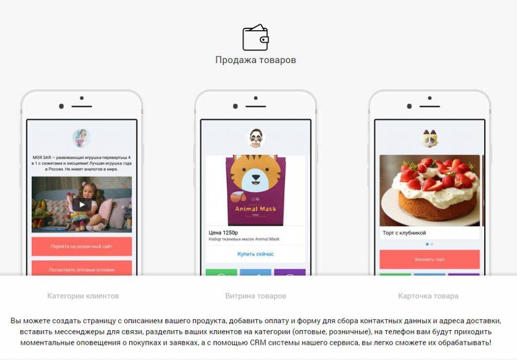 интернет магазин в инстаграме на таплинк