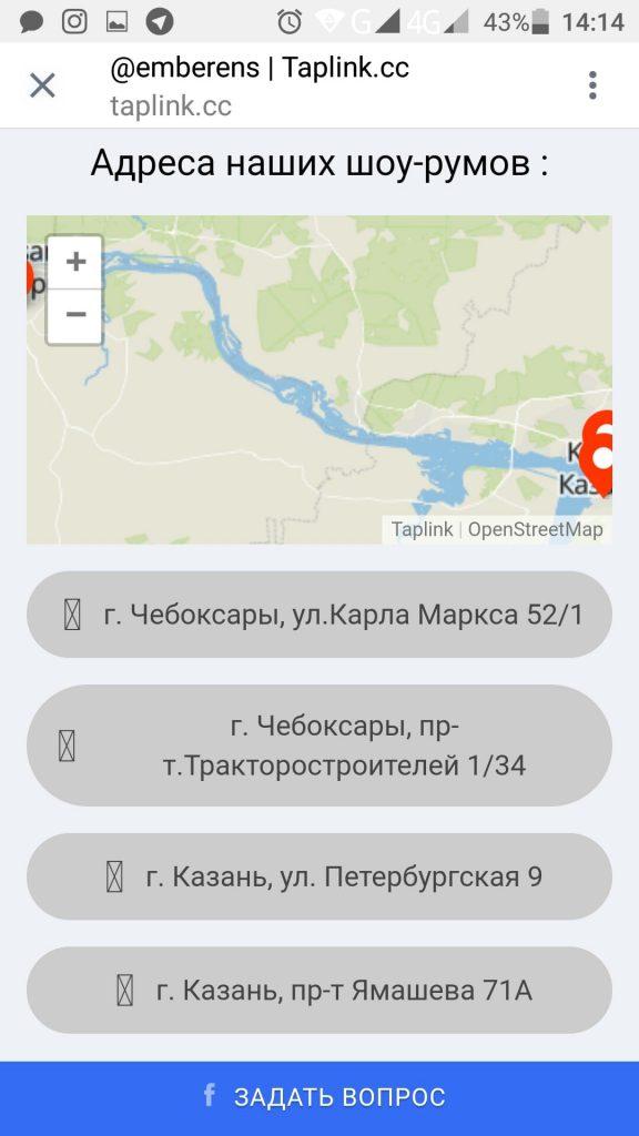 вставка карты в инстаграм через таплинк