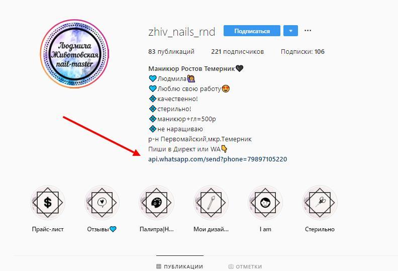 активная быстрая ссылка вотсап как выглядит в Инстаграме