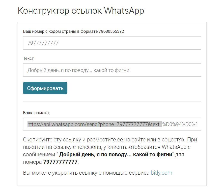 где сделать быструю ссылку с сообщением и текстом для вотсапа инстаграм