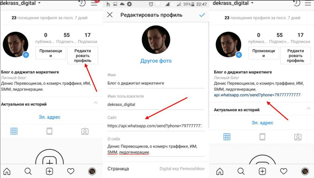куда вставлять быструю whatsapp ссылку в Instagram инструкция