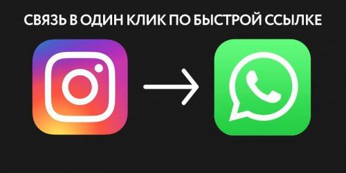 Прямая активная ссылка на Ватсап (WhatsApp) — всё, что нужно знать