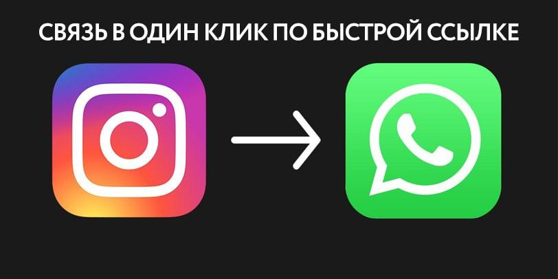 активная ссылка на Ватсап через Инстаграм как делать инструкция
