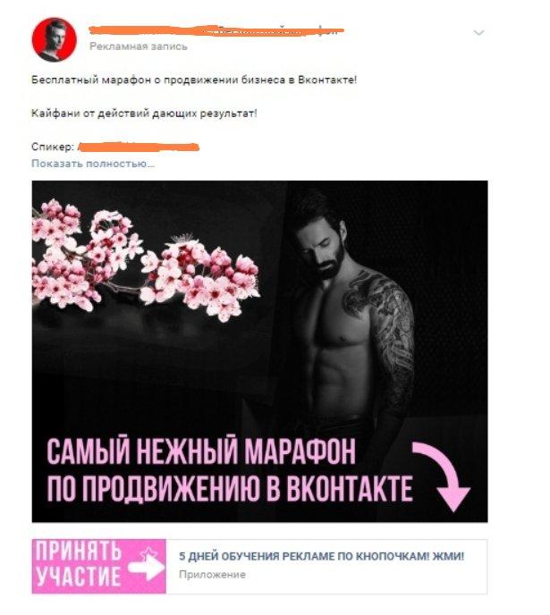марафон реклама вконтакте смешная тупая