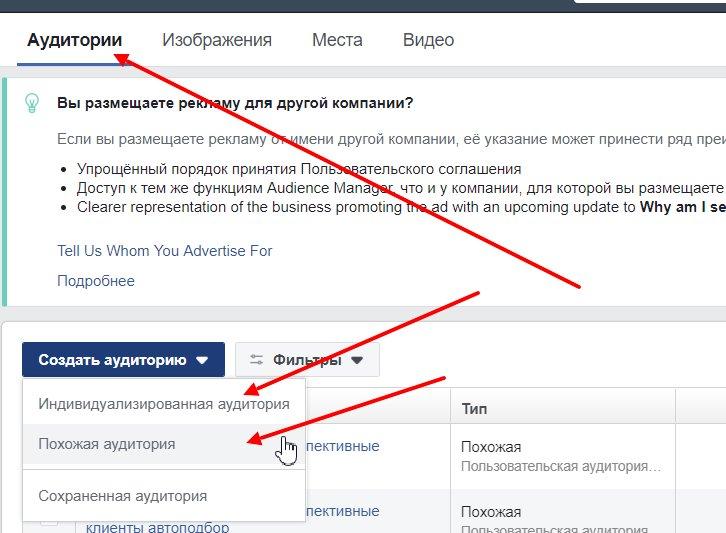 лук э лайк аудитории в фэйсбуке и инстаграме где создавать
