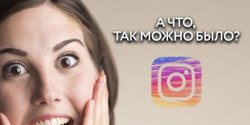 8 секретов таргетированной рекламы в Инстаграм: фишки настройки и ведения