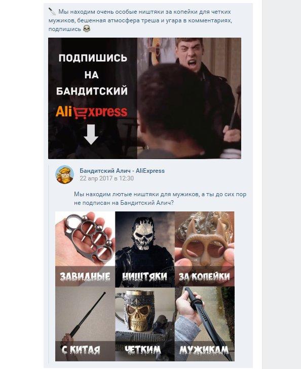 пример рекламы для пабликов вконтакте с гиф