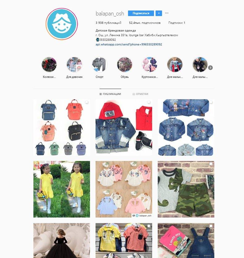 разбор детского магазина одежды инстаграм