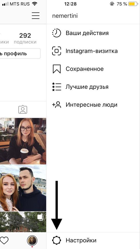 меню акка инстаграм обновленное