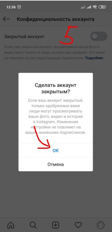 Как закрыть профиль в Инстаграме: все способы новой и старой версий