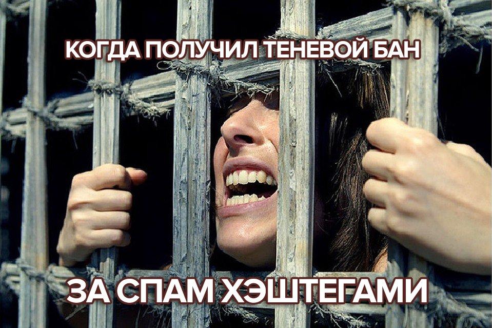 инстаграм мемы жпг шутка теневой бан