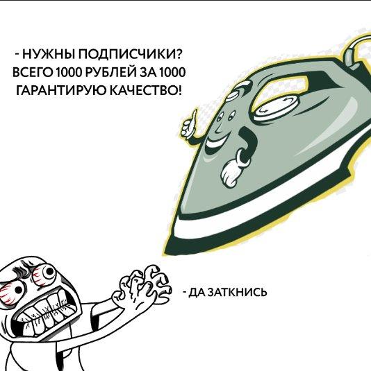 мем юмор инстаграм продвижение спам шутка