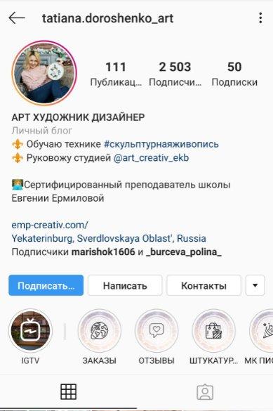 пример художника Instagram