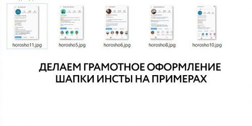 Делаем шапку профиля в Инстаграм + 13 примеров правильного и сильного оформления