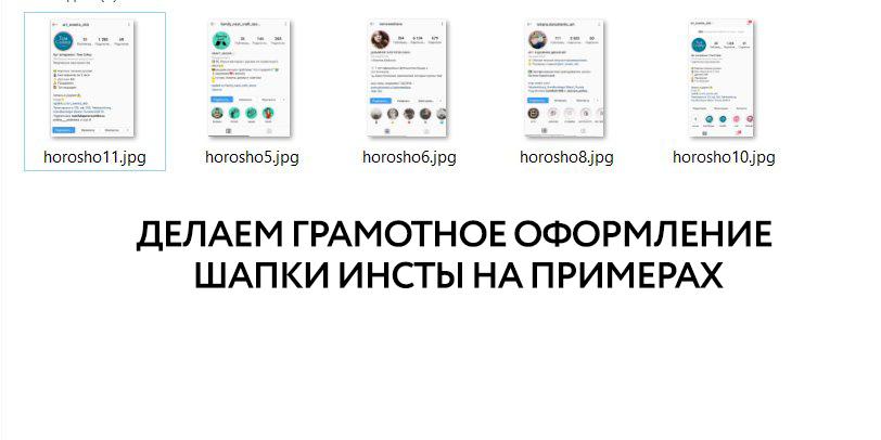 как оформить шапку профиля в инстаграме статья