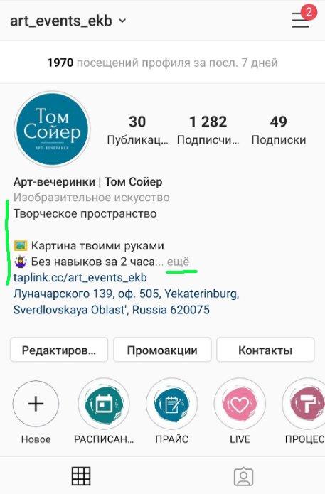 оригинальное грамотное описание аккаунта Instagram творческой студии