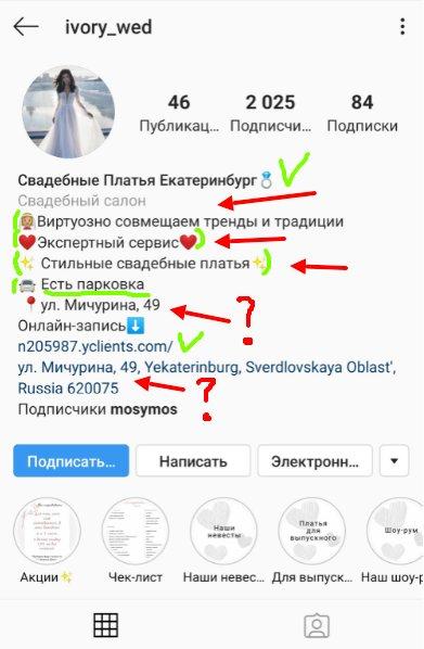 разбор оформления описания Инстаграм аккаунта