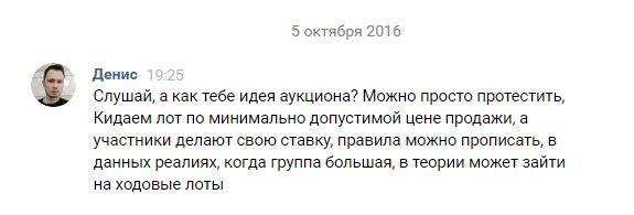 переписка вконтакте таргетолог