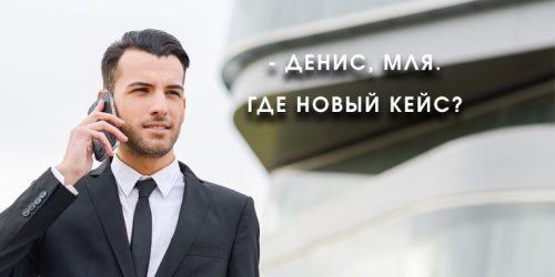 Кейс: лиды в оффлайн инфобизнес с продуктом на 100 000 рублей