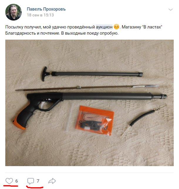 отзыв для интернет магазина в социальной сети Вконтакте