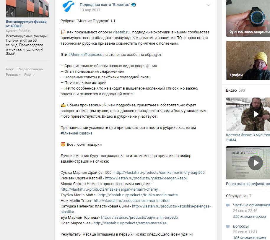 рубрики активности для вконтакте