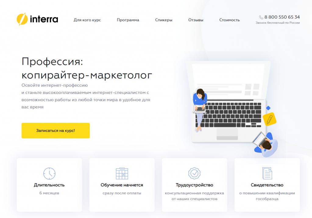 interra профессия копирайтер маркетолог