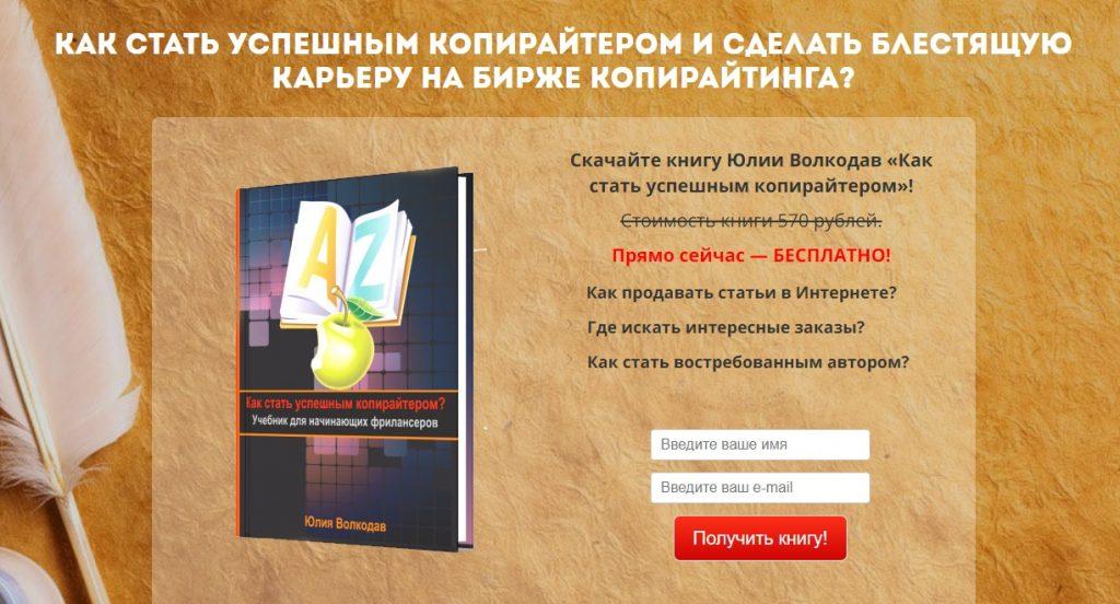 волкодав юлия книга про копирайтера скачать