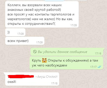 отзыв таргет инстаграм читать вотсап
